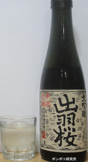 出羽桜 大吟醸(生酒) - ポンポコ研究所(アジアのお酒)