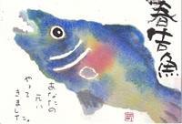 春告魚・あなたの元に - 北川ふぅふぅの「赤鬼と青鬼のダンゴ」~絵てがみのある暮らし~