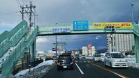 彦根 - 新・旅百景道百景