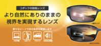 夜の運転が眩しい...とお困りの方にオススメ!Kodakの防眩レンズ - メガネのノハラ イオン洛南店 Staff blog@nohara