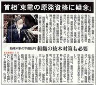 首相「東電の原発資格に疑念」/東京新聞 - 瀬戸の風