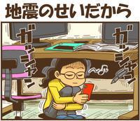 地震のせいだから - 戯画漫録