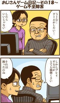 おじさんゲーム日記~その18~ゲーム不全障害 - 戯画漫録
