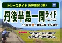 4/29(祝)丹後半島一周ライド(兼)トレースライド免許講習 - ショップイベントの案内 シルベストサイクル
