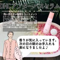 【DHC商品レビュー】アフターバスセラム - Daddy1126's Blog