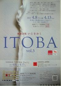 ITOBA展開催のお知らせ - アトリエひなぎく 手織り日記