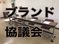 西原村特産品ブランド化推進協議会^_^ - 阿蘇西原村カレー専門店 chang- PLANT ~style zero~