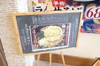 394杯目:富士そば恵比寿駅前店で海苔タケ天そば - 富士そば原理主義