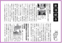 書評『さよなら!一強政治 徹底ルポ小選挙区制の日本と比例代表制のノルウェー』by「女性展望」 - FEM-NEWS