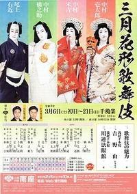 「三月花形歌舞伎」 - Kyoto Corgi Cafe