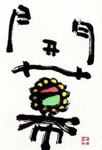 開幕「第11回全国タオル筆で描く絵てがみコンクール」 - 北川ふぅふぅの「赤鬼と青鬼のダンゴ」~絵てがみのある暮らし~
