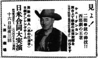 酒田にもやって来たケニー・ダンカン - あなたの知らない過去の酒田 (Unknown Old Sakata)