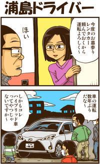 浦島ドライバー - 戯画漫録