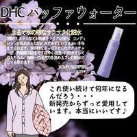 【DHC商品レビュー】バッファウォーター - Daddy1126's Blog
