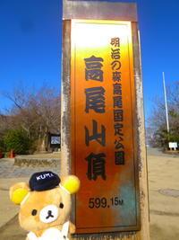 ☆リラ登山 @高尾山vol.2☆ - やいやい畑