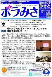 ボランティアみさとR3.4月号の発行です! - Misato-Syakyo.Blog(三郷市社協・ボランティアセンターのブログ)