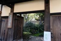 横山大観記念館 - 錦眼鏡