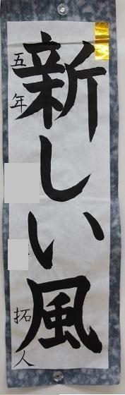 2021年書き初め展 - 墨と硯とつくしんぼう