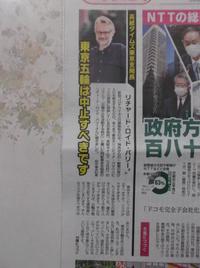 憲法便り#4707:英紙タイムス東京支局長リチャード・ロイド・パリ―さん「東京五輪は中止すべきです」「政治の失敗は「天災」とは違う」!言語明瞭、意味明瞭!笑顔もとっても素敵です! - 岩田行雄の憲法便り・日刊憲法新聞
