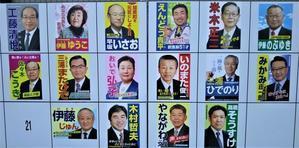 女性議員倍増への道程(宮城県加美町議会議員選挙) -