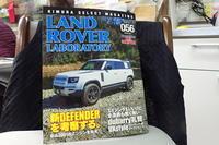 LRL誌 056号が届いた - クルマとカメラで遊ぶ日々は…
