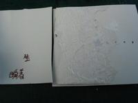 16番紙製スハ43 2輌目 その19 内貼り接着予備テスト 破壊試験 - 新湘南電鐵 横濱工廠3