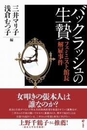 抵抗する知恵と力の大切さを与えてくれた『バックラッシュの生贄』(古川晶子) - FEM-NEWS