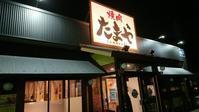 焼肉たまや岡南店 - j-pandaの日記