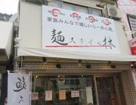 【新店】豪華style味噌@麺スタイル林 - 黒帽子日記2