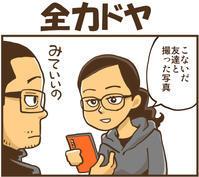 全力ドヤ - 戯画漫録
