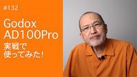 2021/03/28#132Godox AD100Pro  実戦で使用してみた! - shindoのブログ