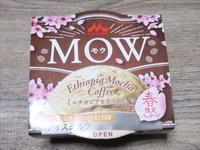 MOW(モウ) エチオピアモカコーヒー 春限定パッケージ@森永乳業 - 岐阜うまうま日記(旧:池袋うまうま日記。)