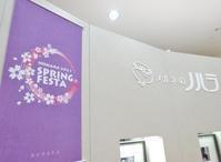 春のSALE開催してます★ - メガネのノハラ フォレオ大津一里山店 staffblog@nohara