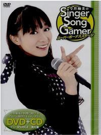 今井麻美Singer Song Gamer Super Bonus Stage - 志津香Blog『Easy proud』