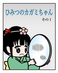 ひみつのカガミちゃんその1 - Janeda's Blog