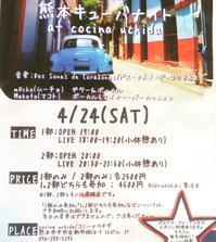 4/24(土)熊本キューバナイト2021「プリマベーラ」at コシーナ・ウチダ - マコト日記