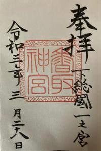 香取神宮の御朱印 - 浦安フォト日記
