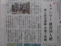 憲法便り#4739:27日、ミャンマー国軍記念日に、国軍と治安部隊が各地で発砲!完全制圧を狙い114人を殺害!5歳から15歳までの子どもが少なくとも4人含まれ、国軍は殺人集団と化している! - 岩田行雄の憲法便り・日刊憲法新聞