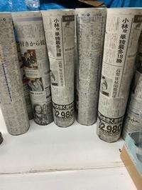 しんぶんし「令和2BY播州夢錦7-60無濾過生酒」タンク直汲み出荷 - 日本酒biyori