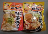 【モラタメ】味の素  「鍋キューブ®」生姜みそ鍋/寄せ鍋しょうゆ 2種6点 - いつの間にか20年