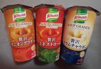 【モラタメ】味の素  クノール® スープグランデ® 3種6本 - いつの間にか20年