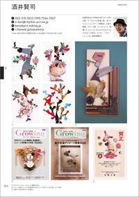イラストレーションファイル2021 - 日々の営み 酒井賢司のイラストレーション倉庫