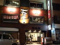札幌スープカレー すあげプラスその10 (パリパリ知床鶏と野菜カレー) - 苫小牧ブログ