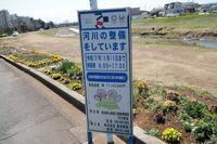 小畔川便り(自宅前の工事終了:2021/3/18) - 小畔川日記
