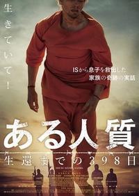 「ある人質生還までの398日」 - ここなつ映画レビュー