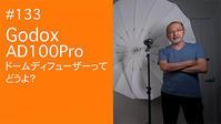 2021/03/30#133Godox AD100Pro ドームディフューザーってどうよ? - shindoのブログ