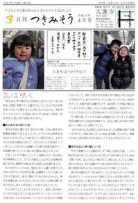 『月刊つきみそう』令和3年4月号 - しゅんこう日記