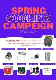 Colemanクッキングキャンペーン('ω')ノ - 秀岳荘みんなのブログ!!