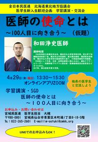 医学生新入生歓迎企画医師講演会のお知らせ - NET坂坂