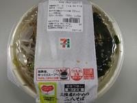 3/30夜勤飯 セブンイレブン 三陸産わかめの二八そば、お豆腐とひじきの煮物 - 無駄遣いな日々